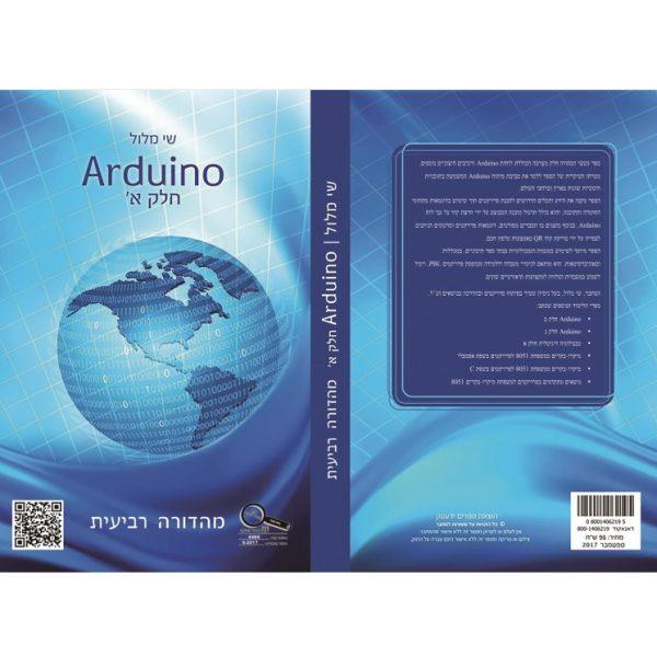 BOOK_ARD_v5