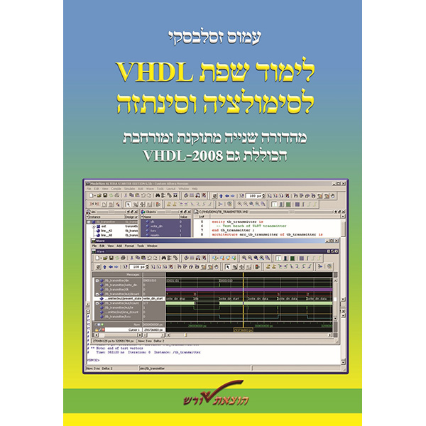 VHDL לסימולציה וסינתזה